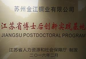 江苏省博士后创新实践基地